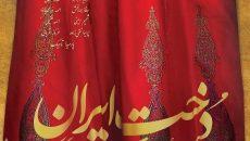 نمایش دخت ایران