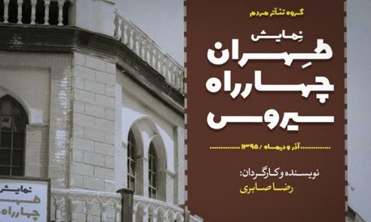 نمایش تهران، چهارراه سیروس