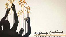 جشنواره ملی تئاتر مقاومت فتح خرمشهر