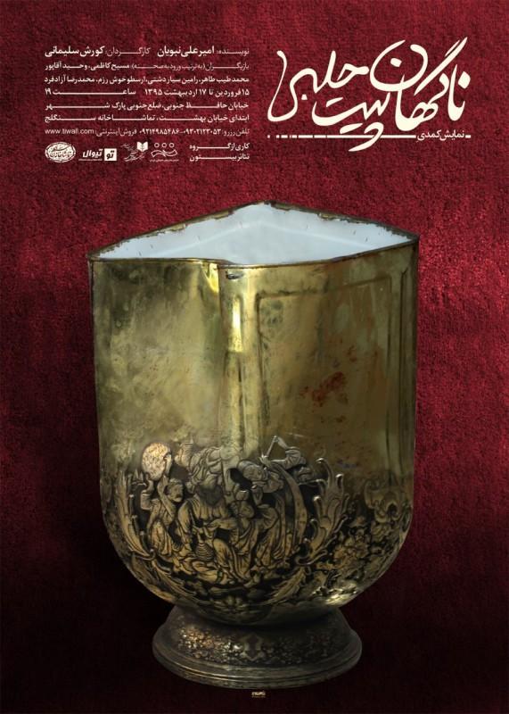 نمایش کمدی ناگهان پیت حلبی