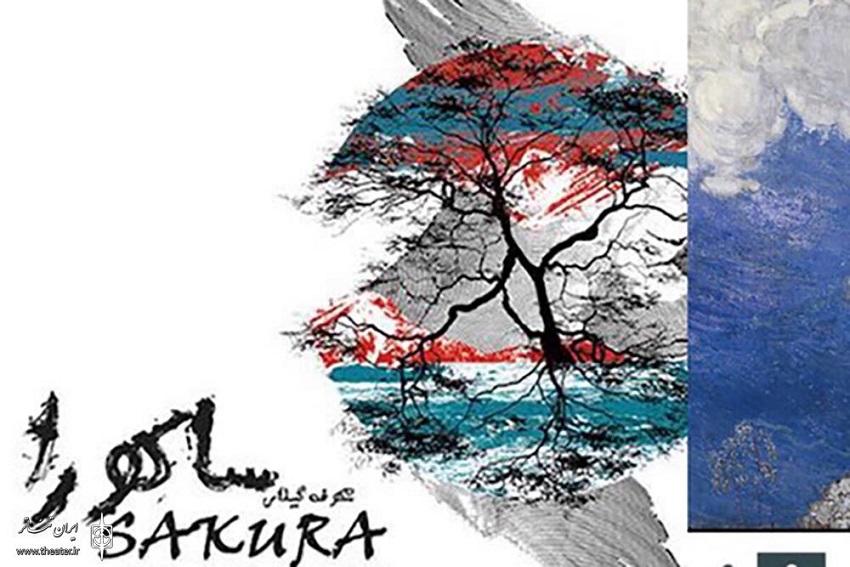 نگاهی به نمایش ژاپنی ساکورا؛ شکوفه های گیلاس