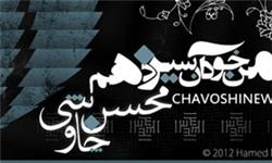 آلبوم جدید «محسن چاووشی»