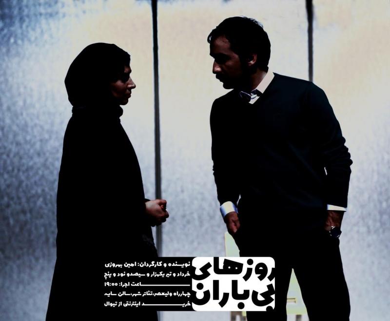 نقدی بر نمایش روزهای بی باران نوشته و کار امین بهروزی